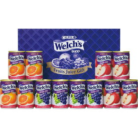 ウェルチ ジュース 100% 果汁 ギフト(W15)【お中元/飲料/詰合せセット/出産内祝い/快気祝い/お返し/お礼】