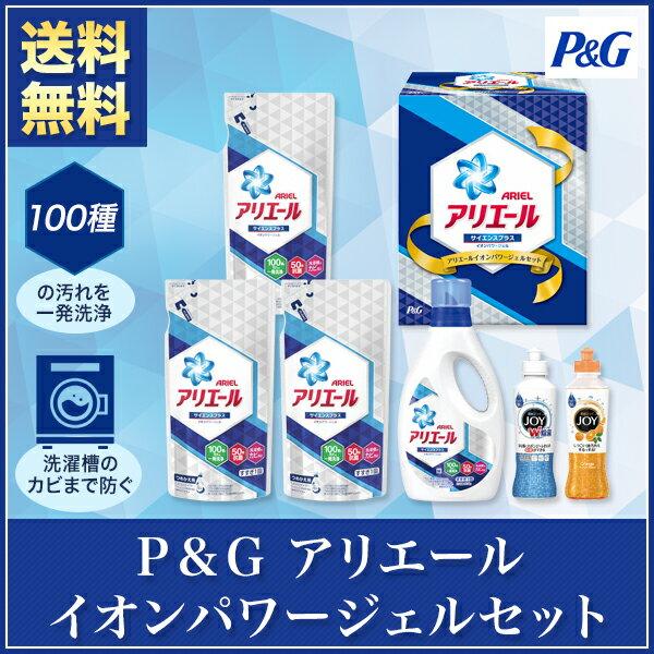 【送料無料】 P&G アリエールイオンパワージェルセット (PGIG-30X)【入学内祝い/洗剤ギフト/セット/出産内祝い/快気祝い/お返し/お礼/】【楽ギフ_のし宛書】【楽ギフ_包装】02P03Dec16