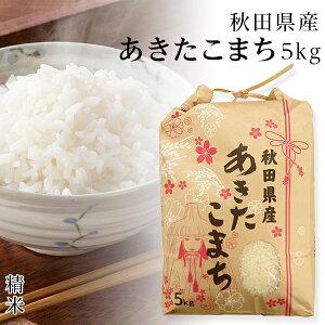 お米 令和2年 秋田県産 あきたこまち 5kg 精米