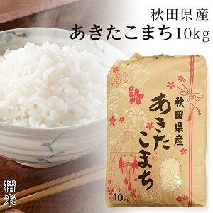 【送料無料】お米 令和2年 秋田県産 あきたこまち 10kg 精米