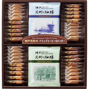 【送料無料】神戸元町の珈琲&クッキーセット KMC-BN【コーヒー/洋菓子/内祝/出産内祝い/ギフトセット/結婚内祝い/快気祝い/父の日/香典返し】