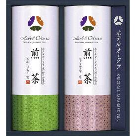 ホテルオークラ オリジナル煎茶(OT-C) 【内祝/お返し/出産内祝い/結婚内祝い/快気祝い/香典返し】