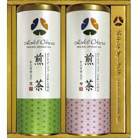 ホテルオークラ オリジナル煎茶(OT-F) 【内祝/お返し/出産内祝い/結婚内祝い/快気祝い/香典返し】