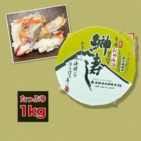 【送料無料】13代 三浦米太郎 ハタハタ寿司 1kg【御歳暮/お年賀/はたはた寿司/正月料理/御礼/お返し】
