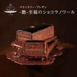 チョコレート ケーキ -艶-至福のショコラノワール 小箱入りあす楽 【敬老の日ギフト/内祝/スイーツ/おしゃれ】