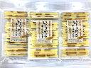 【送料無料】いぶりがっこチーズサンド 70g3袋 秋田県産おつまみ 【ゆうパケット配送】