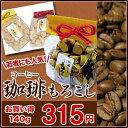 コーヒー もろこし フジタ製菓 (秋田 諸越 もろこし)02P01Mar16