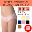 綿100% ショーツ かわいい 浅履きタイプ M・L・LL 送料無料 日本製 敏感肌 肌に優しい 食い込まない パンティー すっ…