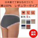 【送料無料】 綿100% ショーツ レギュラータイプ 普通丈 M・L・LL日本製 敏感肌 食い込まない 蒸れない 蒸れないショ…