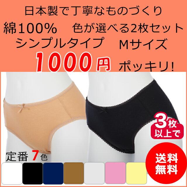 【送料無料】 1000円ポッキリ 綿100% ショーツ シンプルタイプ 普通丈 Mサイズ2枚セット:お好きなカラー選べます!日本製 敏感肌 肌に優しい 食い込まない 締め付けない 履きやすい 下着 1000円 ポッキリ ぽっきり 婦人 無地 セット 秋冬 乾燥肌 パンティ