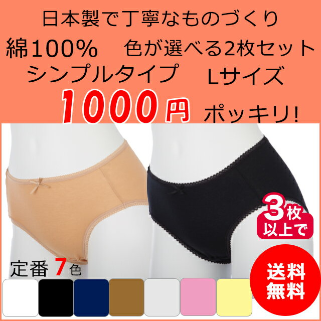 【送料無料】 1000円ポッキリ 綿100% ショーツ シンプルタイプ 普通丈 Lサイズ2枚セット:お好きなカラー選べます!日本製 敏感肌 肌に優しい 食い込まない 締め付けない 履きやすい 下着 1000円 ポッキリ ぽっきり 婦人 無地 セット 秋冬 乾燥肌 パンティ