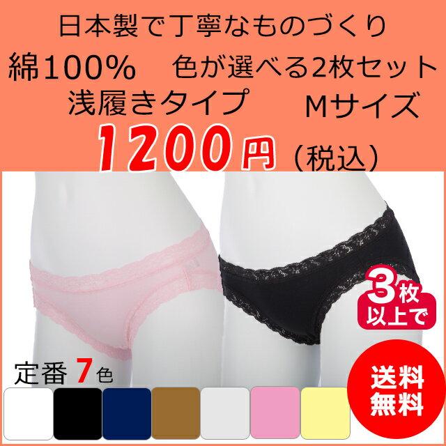【送料無料】 綿100% ショーツ かわいい 浅履きタイプ 2枚セット Mサイズお好きなカラーが選べます。日本製 敏感肌 肌に優しい 柔らかい 食い込まない すっぽり レディース 下着 パンツ 綿100 パンティ 締め付けない 肌着 婦人 無地 秋冬 乾燥肌