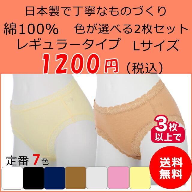 【送料無料】 綿100% ショーツ レギュラータイプ 普通丈 2枚セット Lサイズお好きなカラーが選べます!日本製 敏感肌 肌に優しい 柔らかい 食い込まない 締め付けない レディース コットン 綿 綿100 パンティ ポッキリ ぽっきり 婦人 無地 秋冬 乾燥肌