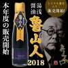 """<Premium and Limited> Yuasa Soy Sauce """"Rosanjin2018"""" 200ml-ingredients are all grown super natural without pesticide nor  fertilizer"""