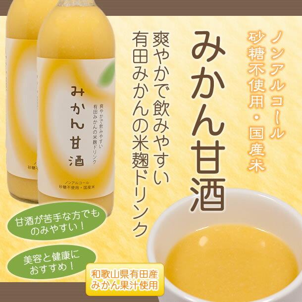 みかん甘酒 <国産米・有田みかん果汁 使用> 【643975】【丸新本家・湯浅醤油】