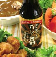 湯浅醤油洋食屋さんのカレー醤油150ml
