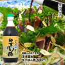 湯浅醤油 ゆずぽん酢 500ml 7年連続金賞湯浅醤油とゆず果汁をふんだんに使用したまろやかで香り高い大人気のポン酢 【…