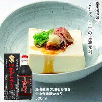 最高金賞の湯浅醤油金山寺たまり九曜むらさき500ml
