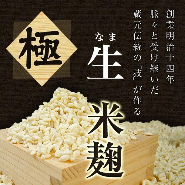 米麹 こめこうじ 5合[約800g]生冷凍袋入り 国産銘柄米使用 塩麹や味噌、甘酒作りに【丸新本家・湯浅醤油】