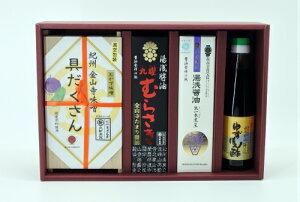 【贈答用 ギフト】具だくさん金山寺味噌 湯浅醤油 ポン酢 81714 紀州ギフト セット
