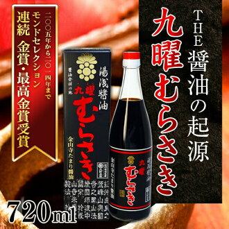 Ancestor of the sodium restriction Yuasa soy sauce soy sauce of the use of 720 ml of Kanayamaji sop 使用醤油九曜 purple domestic Marudai bean