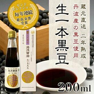 """Yuasa Soy Sauce """"Premium Ki-ippon Kuromame"""" black soybean soy sauce 200 ml"""