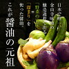 Ancestor of the sodium restriction Yuasa soy sauce soy sauce of the use of 500 ml of Kanayamaji sop 使用醤油九曜 purple domestic Marudai bean