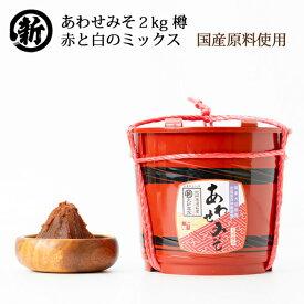 長生きみそ汁に: あわせみそ 2kg樽 国産原料使用 一番人気 赤と白のミックス 長生きみそ汁に【丸新本家・湯浅醤油】