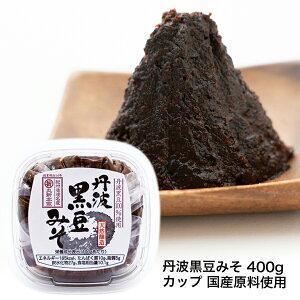 丹波黒豆みそ 400g カップ 国産原料使用香り高く風味豊か 黒豆の旨味とコクが濃い 無添加【丸新本家・湯浅醤油】