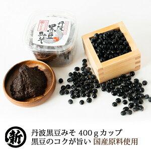 丹波黒豆みそ 400g カップ 国産原料使用 黒豆のコクが旨い【丸新本家・湯浅醤油】