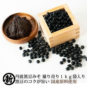 丹波黒豆みそ 量り売り 1kg 袋入り 国産原料使用 黒豆のコクが旨い【丸新本家・湯浅醤油】