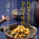 具だくさん 金山寺味噌 540gカップ 具が2.5倍☆ 国産原料使用 昔ながらの味☆【丸新本家・湯浅醤油】【湯浅なす使用…