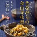 金山寺味噌400g樽国産原料使用・無添加昔ながらの味