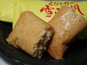 【手作りの和菓子屋】丸田屋オリジナル!なつかしい焼菓子 雪ころがし1個【marutaya】【RCP】