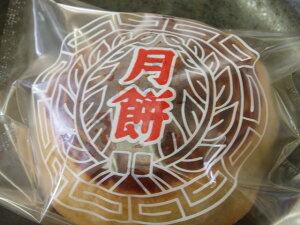 10月20日までポイント5倍!【手作りの和菓子屋】中国のお祭り『中秋節』のお菓子 月餅(げっぺい)1個【marutaya】【RCP】