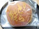 【手作りの和菓子屋】はちみつ入りの皮に、甘さ控えめの粒あんが美味しい どら焼き1個【marutaya】【RCP】※ただいまの時期はクール冷蔵便での発送です