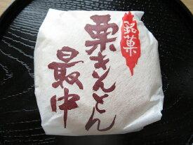 【手作りの和菓子屋】とろっとした白餡(しろあん)にきざみ栗 栗きんとん最中(もなか)1個【marutaya】【RCP】※ただいまの季節はクール冷蔵便での発送です