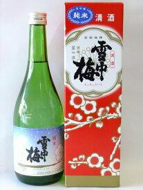 ■甘口でとても飲みやすい越の三梅の一つ、雪中梅 純米酒 720ml■<専用化粧箱入り>【marutaya】【RCP】