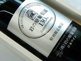 敬老の日にも!【岩の原葡萄園 創業130周年記念】新潟上越 岩の原ワイン 130周年記念 特別限定醸造 マグナムボトル1500ml(通常のワインの約2倍!) 赤 フルボディ※木箱入り、しおり付き 生産本数2,020本【marutaya】【RCP】敬老の日