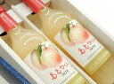 完熟した桃の美味しさをそのままのフルーツワイン!新潟県内産桃100%使用 上越岩の原 ももワイン2020 720ml2本入<…