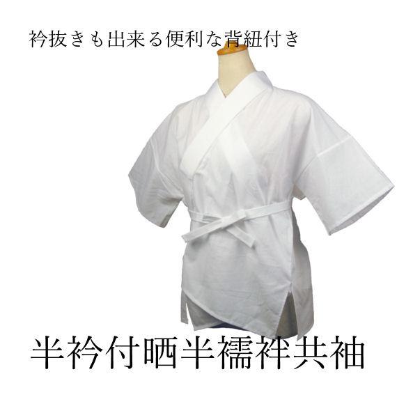 晒肌襦袢 半衿・腰紐付 共袖 M 半襦袢 日本製 婦人用 阿波踊り用品にも