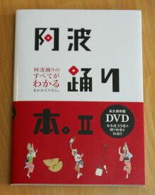 阿波踊り本 II DVD付 阿波踊りガイドブックの決定版