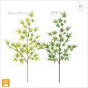 【観葉植物・造花】「涼し気なモミジのスプレイ/ msd5153les」 (アレンジ/資材/グリーン/店舗装飾/グリーン/造花/葉…