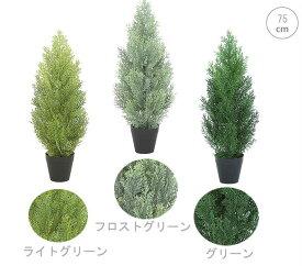 【観葉植物/造花】■75cmクレストツリー(インテリア・ディスプレイ・アレンジ・屋外使用)