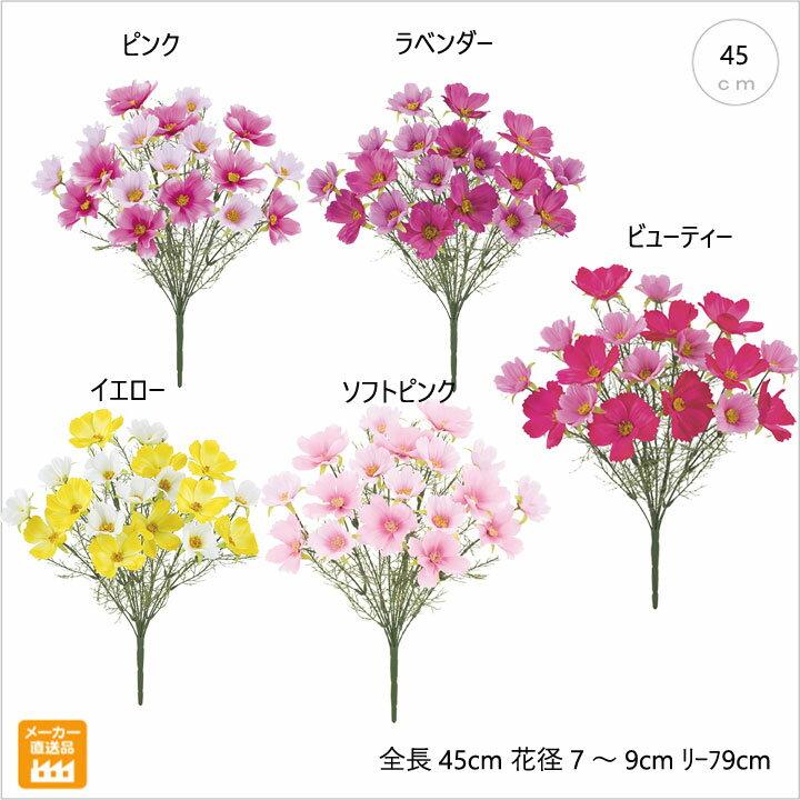 ■コスモスブッシュ (msd8078flb)(秋/造花/ディスプレイ/店舗//インテリア/オシャレ/かわいい)