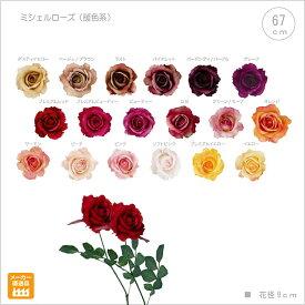 【造花】ミシェルローズ(暖色系)fls0713msd 一番人気花束 プレゼント ディスプレイ
