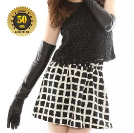 ●女性用 羊革50cm ロンググローブ 本革手袋 スマホ レディース手袋 女性小物 女性革製品 女性革手袋 衣装 コスチューム バーゲン