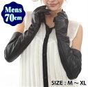 ●男性用 本革手袋 自信作 品質かなり良くなりました 羊革70cm ロンググローブ 「メンズ手袋 メンズ革手袋 レ…