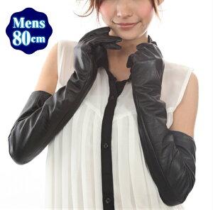 ●男性用 本革手袋 自信作 品質かなり良くなりました 羊革80cm ロンググローブ「メンズグローブ メンズ皮手袋 革グローブ レザー 男性用手袋」希少 貴重