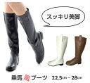 [ジョッキーブーツ 劇団衣装 スタジオ衣装 大きいサイズ 乗馬風ブーツ 乗馬ブーツ メンズ 演劇衣装 衣装提供 …
